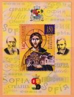 Lot BUL 1911SSt1 - Bulgaria 2019 - 140 Years Sofia - Capital Of Bulgaria - Christianity