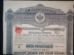 1 Cemin FER RUSSE 1ere Serie 625 Roubles 1889 + Coupons - Other