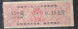 CHINA   COUPON PRODUCTS-124 UNC - Cina