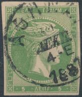 GREECE - 1876/86, Mi 28, 5lept, Large Hermes - 1861-86 Grands Hermes