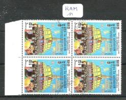 KAM YT 438 En Bloc De 4 En Obl - Kampuchea