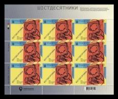 Ukraine 2019 Mih. 1836 Poet Ivan Svitlichny (M/S) MNH ** - Ukraine