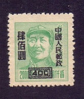 Chine 0876 (Sans Gomme) - Neufs