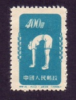 Chine 0934 (Sans Gomme) - Unused Stamps