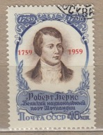 RUSSIA 1959 Famous People Overprinted Mi 2203 Used (o) #24610 - Oblitérés