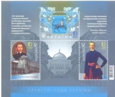 2019. Ukraine, Famous Families Of Ukraine, Galagany, S/s, Mint/** - Ucrania