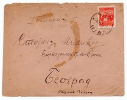 194. YUGOSLAVIA, SERBIA, NIS TO BELGRADE, FLAM: BCG VAKCINE, TUBERCULOSIS PROTECTION - Covers & Documents