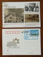 Jewish Entrepreneur Joseph Kesp,Suskin,,Kabarkin,CN16 The JEWS In Harbin Jewish Business Wisdom PSC,specimen Overprint - History