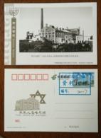 Ashhe Sugar Factory In 1908,China 2016 Memories Of The JEWS In Harbin Jewish Business Wisdom PSC,specimen Overprint - Storia