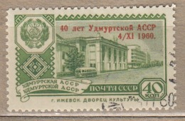 RUSSIA 1960 Coat Of Arms Overprinted Mi 2356 Used (o) #24629 - Oblitérés