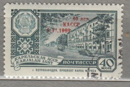RUSSIA 1960 Coat Of Arms Overprinted Mi 2412 Used (o) #24631 - Oblitérés