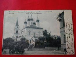 MOSCOU EGLISE DU ST PRINCE WLADIMIR - Russie