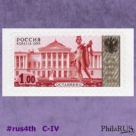 RUSSIA 2003 (2007) Mi.1130-CIV #rus4th Definitive Palaces Ostankino 1-00 RUB Apollo Belvedere Sculpture /1v (MNH **) S/a - 1992-.... Federazione