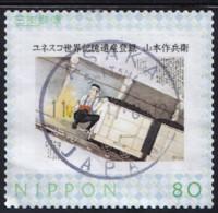 Japan Personalized Stamp, Unesco Heritage Yamamoto Sakubee Coal Mine (jpu9209) Used - Gebraucht