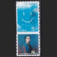 Japan Personalized Stamp, Ogino Ginko Physician Medicine (jpu9287) Used, Scissors Cut - 1989-... Emperor Akihito (Heisei Era)