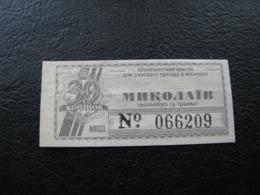 Ukraine Tram Trolleybus Ticket 30  Kopecks UAH Mykolayiv Nikolaev Grey Color Unused 1998 - Tram