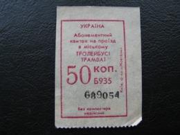 Ukraine Tram Trolleybus Ticket 50  Kopecks UAH Mykolayiv Nikolaev Red Color Unused 1992 - Europe