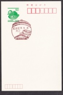 Japan Scenic Postmark, Train Nagoya Dome (js3681) - Japan