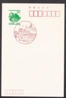 Japan Scenic Postmark, Shell Swan Lighthouse (js3849) - Japan