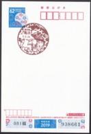Japan Scenic Postmark, Snake Bullfight Turtle (js3854) - Japan