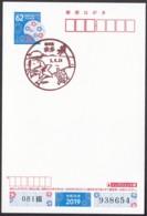 Japan Scenic Postmark, Turtle (js3856) - Japan