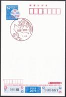 Japan Scenic Postmark, Stag Beetle  (js3861) - Japan