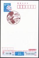 Japan Scenic Postmark, Bird Amami Rabbit Shell (js3864) - Japan