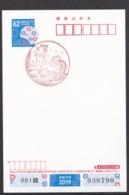 Japan Scenic Postmark, Teshio Squirrel (js3872) Last Day - Japan