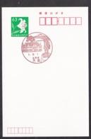 Japan Scenic Postmark, Teshio Shell Matsuura Takeshiro (js3873) First Day - Japan