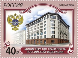 Russia 2019 Ministry Of Transportation Stamp MNH - 1992-.... Federación