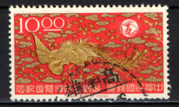 """TAIWAN - 1965 - """"100 Birds Paying Homage To Queen Phoenix"""" And Unisphere - USATO - 1945-... Repubblica Di Cina"""