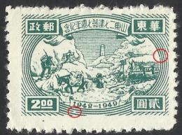 ERRORS--CHINA--1949-- East China 1949 Transportation And Tower--MNG-Mint No Gum - 1949 - ... République Populaire
