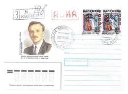 Enveloppe Affranchissement à L'effigie CH. DE GAULLE CROIX DE LORRAINE - J. GREIFENBERGERIS LITUANIE PARTIE COMMUNIST - 1980-91