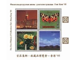 Ref. 187428 * MNH * - MONGOLIA. 1995. HONG KONG 95. INTERNATIONAL PHILATELIC EXHIBITION . HONG KONG 95. EXPOSICION FILAT - Mongolia