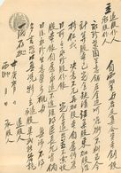 CHINE CHINA LETTRE FILIGRANNE INDOCHINE 1928 REPUBLIQUE FRANCAISE INDOCHINE VIETNAM - Manuskripte