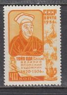 USSR 1956 - Toyo Oda(Sessy), Japanischer Maler, Mi-Nr. 1890, MNH** - 1923-1991 USSR