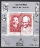 India MNH 1995, Mahatma Gandhi, South Africa Joint Isuue Miniature, MS Clock, Pottery, Pot - India