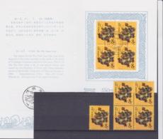 "CHINA 1988, ""Year Of The Dragon"", Single Stamp, 4-block **, Folder 4-block FD - 1949 - ... Volksrepublik"