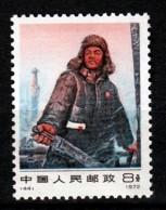1 TIMBRE DE CHINE- NEUF**-  N° 1864 DE 1972- COTE 50 E. - 2 SCANS - 1949 - ... Volksrepublik