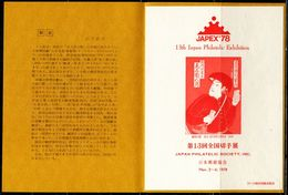 CB0548 Japanese 1978 Painting Postman Engraving Proofs MNH - 1926-89 Emperor Hirohito (Showa Era)