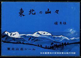 CB0556 Japan 1961 Northeast Mountain Scenery Memorial Folder MNH - 1926-89 Emperor Hirohito (Showa Era)