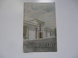 BROCHURE CCCP (64 Pages) : 10 Octobre 1954 - Other