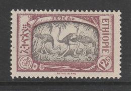 TIMBRE NEUF D'ETHIOPIE - AUTRUCHES N° Y&T 125 - Straussen- Und Laufvögel