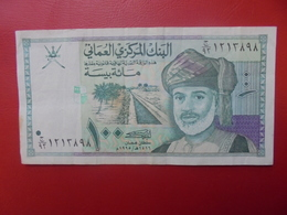 OMAN 10 BAISA 1995 CIRCULER (B.9) - Oman