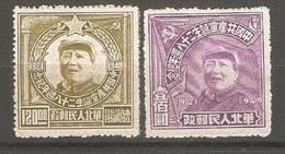 2 Timbres De 1949 ( Chine / Mao Tsé-Toung ) - 1912-1949 République