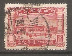 Timbre De 1936 ( Chine / Ministry Communications ) - 1912-1949 République
