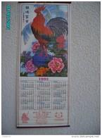 CAL1009   MAGNIFIQUE CALENDRIER 1993   76 X 32 ..RESTAURANT ROYAL DRANCY  CUISINE CHINOISE COQ   SEINE SAINT DENIS . - Calendriers
