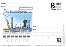 """2019-318 RUSSIA Postal Card """"B"""" The Center Of Operation Of Objects Of Ground Space Infrastructure. The Cosmodrome """"East» - Russia & USSR"""