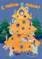 2019-319 Postal Card Without Stamp Russia Happy New Year! Cheese Christmas Tree. The Year Of The Mouse - Russie