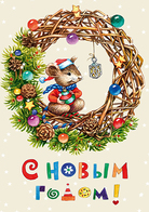 2019-322 Postal Card Without Stamp Russia Happy New Year! Christmas Wreath. The Year Of The Mouse - Russie